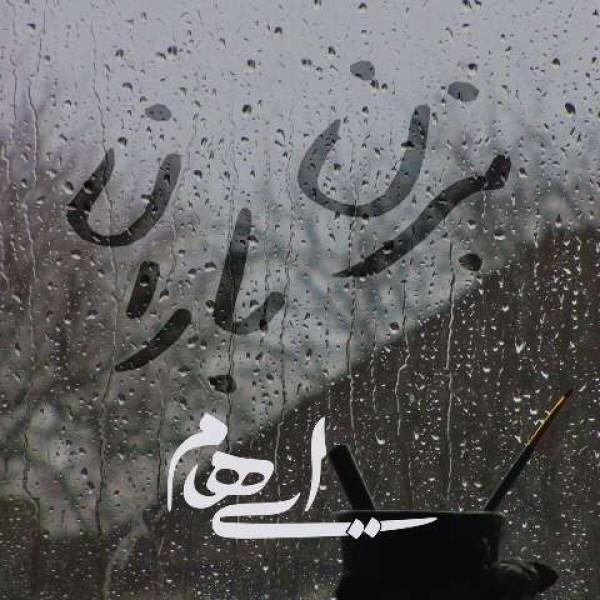 دانلود آهنگ ایهام به نام بزن باران