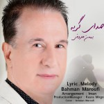 دانلود آهنگ بهمن معروفی به نام صدای گریه