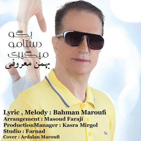 دانلود آهنگ بهمن معروفی به نام بگو دستمو میگیری