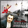 Rohan – Cafe  (New Version) -