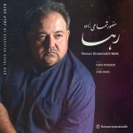 Mansour Shamaeizadeh – Raha