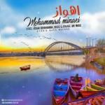 دانلود آهنگ محمد مینایی اهواز