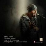 Kourosh Khajavi – Yeki Hast -