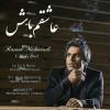 دانلود آهنگ رسول محمودی به نام عاشقم باش -