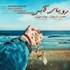 Mohsen Sharifian – Royaye Abi -