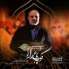 دانلود آهنگ محمد اصفهانی کوچه باغ راز (اجرای زنده)