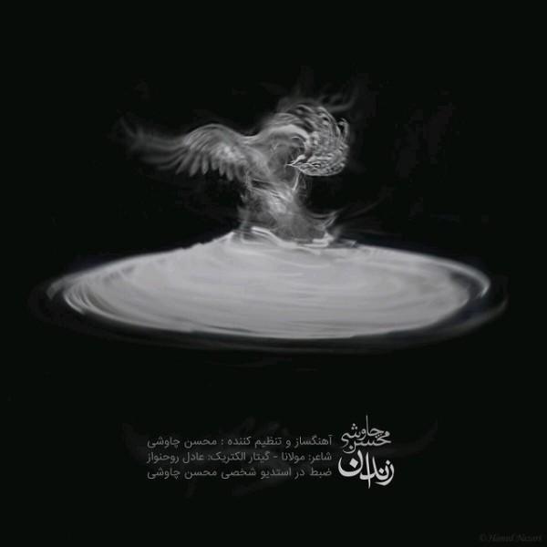 دانلود آهنگ محسن چاوشی – زندان