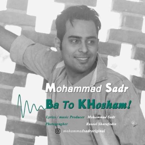 دانلود آهنگ محمد صدر به نام با تو خوشم