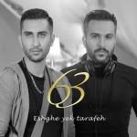 ۶۳ Band – Eshghe Yek Tarafeh