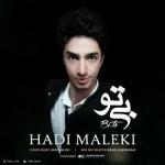 Hadi Maleki – Bi To