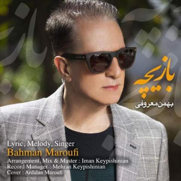 دانلود آهنگ بهمن معروفی به نام بازیچه