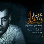 دانلود آهنگ محمد شهنواز درد و دل