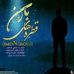 Omid Norouzi – Ghatrehaye Baroon