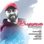 دانلود آهنگ بهمن شکیب به نام خانومم -