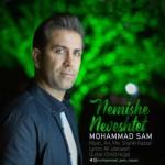 دانلود آهنگ محمد سام به نام نمیشه نوشتت