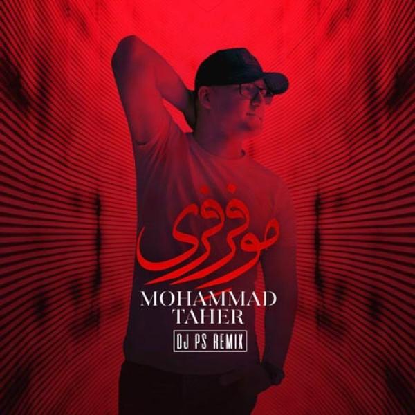 دانلود آهنگ محمد طاهر به نام مو فر فری