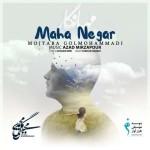 Mojtaba Golmohammadi – Maha Negar