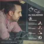 Ali Kalantari – Zane Yakh