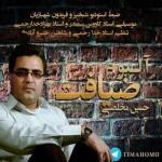 Hossein Mokhlesi – Gole Maryam
