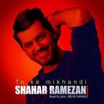 دانلود آهنگ شهاب رمضان به نام تو که میخندی