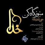 Ali Aghadadi – Mano Negah Kon -