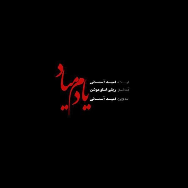 Omid Asemani – Yadam Miad