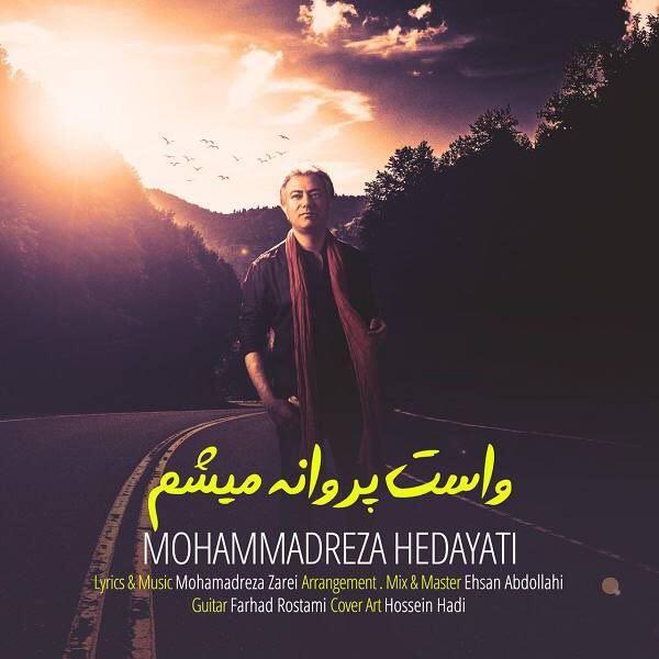 دانلود آهنگ محمدرضا هدایتی به نام واست پروانه میشم