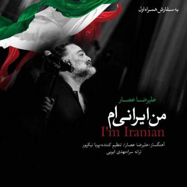 دانلود آهنگ علیرضا عصار به نام من ایرانیم