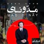 Dang Show – Khataa Kardam