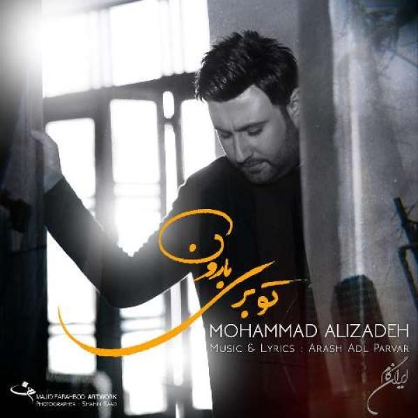 محمد علیزاده – تو بری بارون