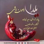 Haamoon Hashemi – Yalda