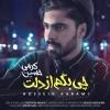Hossein Karami – Chi Begam Az Delet -
