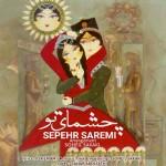 Sepehr Saremi – Cheshmaye To -