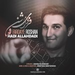 Hadi Allah Dadi – Fardaye Roshan -