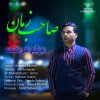 Meisam Farkhondeh – Saheb Zaman -
