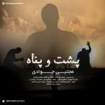Mojtaba Javadi – Posht o Panah