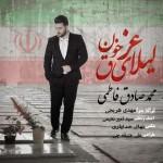 Mohamad Sadegh Fatemi – Leilaye Gharghe Khoon
