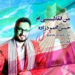 دانلود آهنگ حیدر محمودزاده من انقلابیم