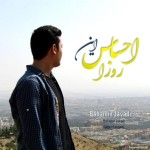 Bahamin Javadi – Ehsase In Rooza