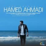 دانلود آهنگ حامد احمدی به نام اگه بدونی