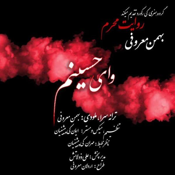 دانلود آهنگ بهمن معروفی به نام روایت محرم