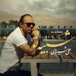 دانلود آهنگ علی شیرازی عشقم