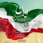 دانلود آهنگ مصطفی دولتی ایران