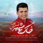 Hasan Lak – Khake Bushehr -