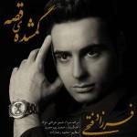 دانلود آهنگ فرزاد فتحی به نام گمشده قصه