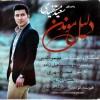 Saeid Mostafidi – Dalile Moondan -