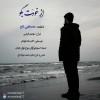 Mostafa Taj – Az Khodat Begoo -