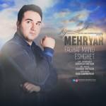 Mehryar – Faghat Mano Eshghet -