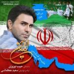 دانلود آهنگ حبیب نوروزی ایران