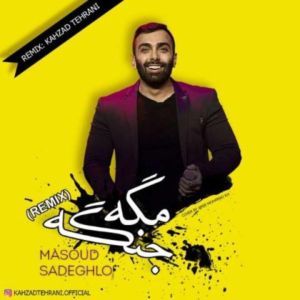 Masoud Sadeghloo – Mage Jange (Remix By Kahzad Tehrani)